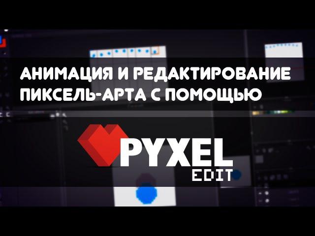Анимация и редактирование пиксельарта с помощью Pyxel edit