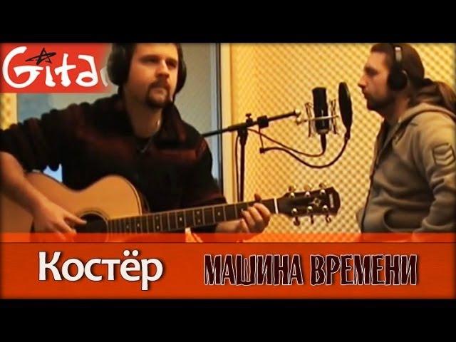 Костёр МАШИНА ВРЕМЕНИ Как играть на гитаре 5 партий Табы аккорды Гитарин