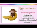 Игрушка Обезьянка крючком Амигуруми Часть 1 Crochet Amigurumi Monkey Part 1