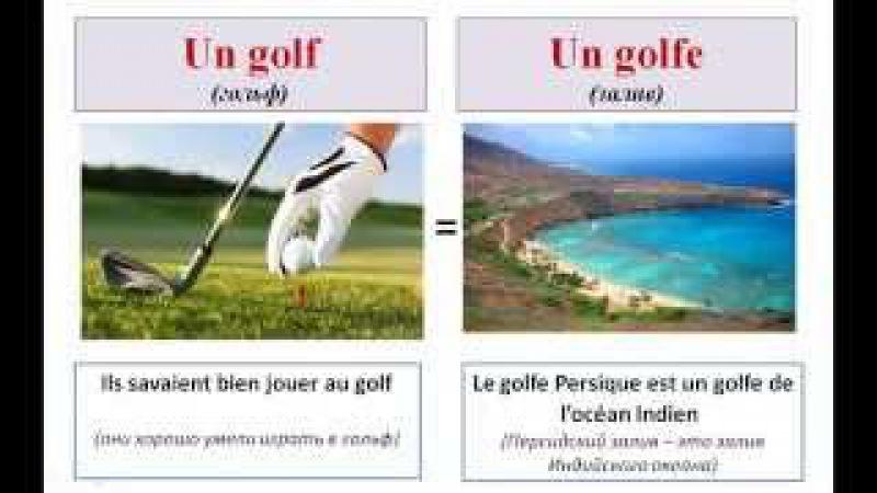Уроки французского 78 Учим французский оригинальный способом (часть 2)! Les homonyms fra...
