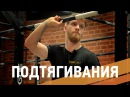 Как научиться подтягиваться Силовые подтягивания киппинг батерфляй Алексей Тужилкин ARMA SPORT