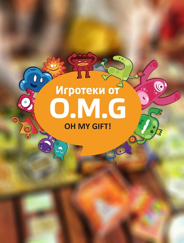 """Афиша Ижевск Игротеки от """"Oh My Gift!"""""""
