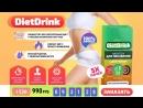 передача контрольная закупка средства для похудения