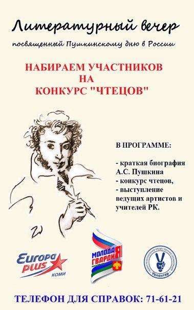 Конкурс чтецов сценарий к дню пушкина
