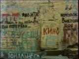 ✩ Кукушка Стена на Арбате август 1996 ОРТ Виктор Цой группа Кино