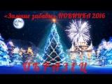 Новинка 2016 «ЗИМНИЕ ЗАБАВЫ»