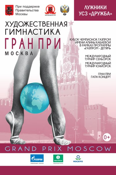 2016 Grand Prix Moscow (RUS), 19-21.02.2016