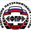 Кубок и Первенство Томска по жиму лежа ФПР,2015