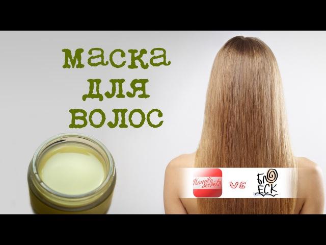 Маска для волос - Kamila Secrets в гостях у магазина Блеск