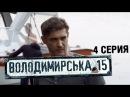 Владимирская 15 4 серия Сериал о полиции