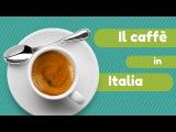 Gli italiani e il caff