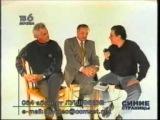 Артём Тарасов и Джед Аллан у Алексея Лушникова, 2000