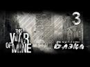 Спас девчонку от изнасилования [This War of Mine]