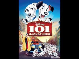 101 Далматинец Рождественская Ночь 3-я часть из 3-х /One Hundred and One Dalmatians