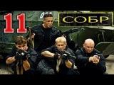 СОБР 1 сезон 11 серия (16) боевик Россия 2010