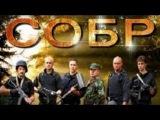 СОБР 1 сезон 7,8 серии (16) боевик Россия 2010 - YouTube