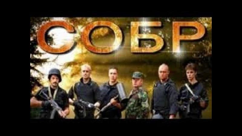 СОБР 1 сезон 5 6 серии 16 боевик Россия 2010