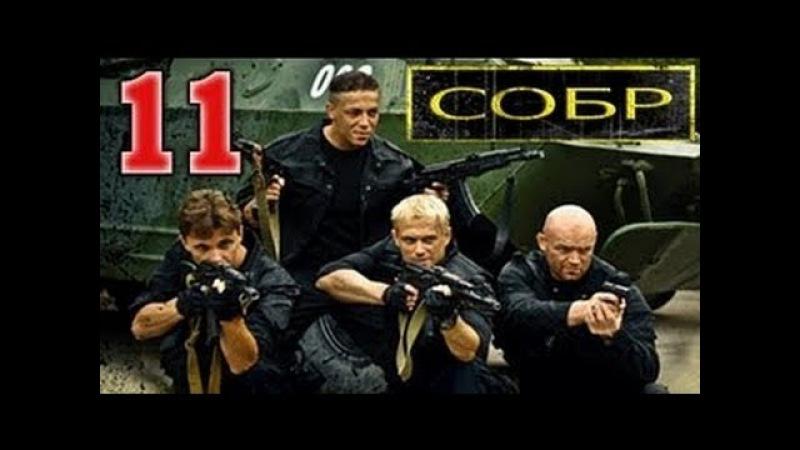 СОБР 1 сезон 11 серия 16 боевик Россия 2010