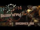 Nosgoth видео обзор, или баги игры 2