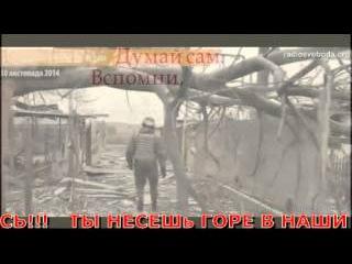 Россиянин остановись!!! Ты несешь горе в наш дом в Украину. The Russian stop !!!  Ukraine.