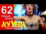 Кухня - Кухня - 4 сезон 2 серия (62 серия) [HD] | комедия русская 2014