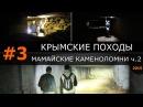 3 Мамайские Каменоломни 2015 поход Крым Евпатория отдых