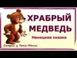 Храбрый медведь. Ненецкая сказка. Сказки для детей читает Тетя Маша