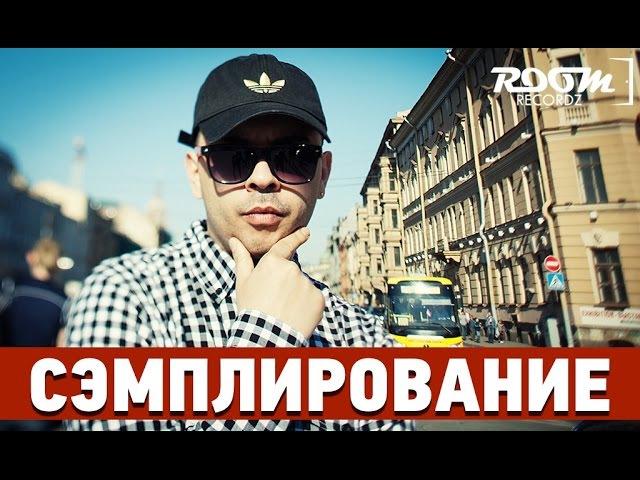 Сэмплирование - Создание минуса Centr ft. Смоки Мо - Трафик (Ivan Reverse Room RecordZ)