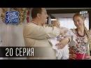 Одного разу під Полтавою - 2 сезон, 20 серия | Молодежная комедия
