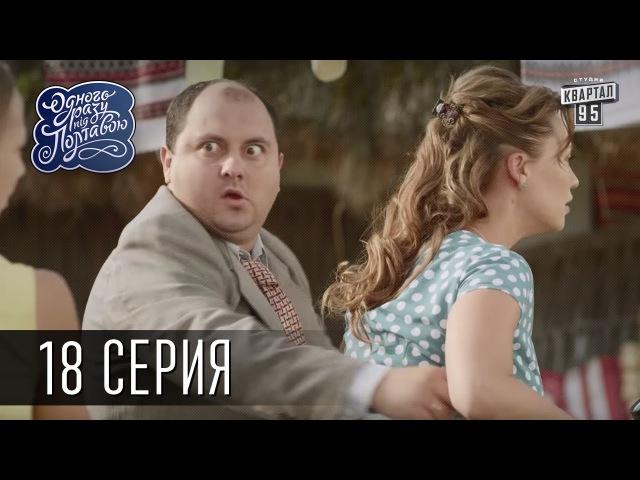 Одного разу під Полтавою - 18 серія   Серіал Комедія