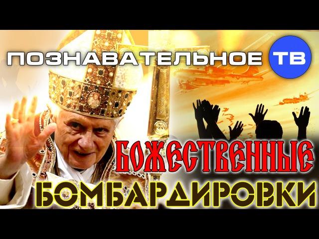 Божественные бомбардировки (Познавательное ТВ, Виктория Бутенко)