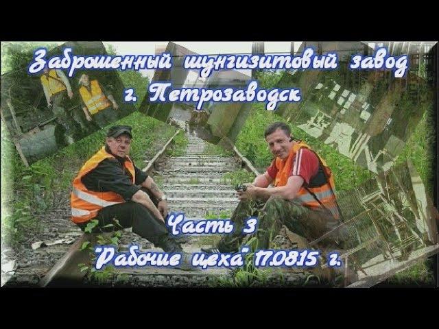 Заброшенный шунгизитовый завод г. Петрозаводск часть 3 Рабочие цеха 16.08.15 г.