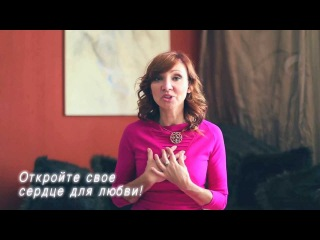 Видеоурок № 4 от Ларисы Ренар - «Сила любви»
