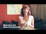 Видеоурок № 5 от Ларисы Ренар - «Сила Уверенности» из цикла
