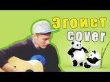 Макс Корж - Эгоист (Cover Version)