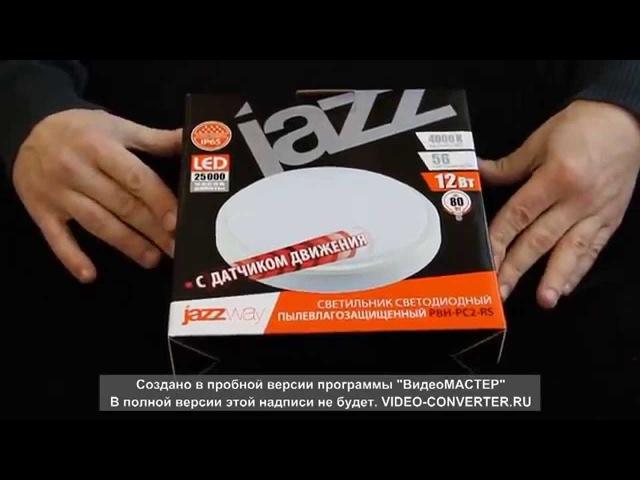 PBH PC2 RS JAZZWAY