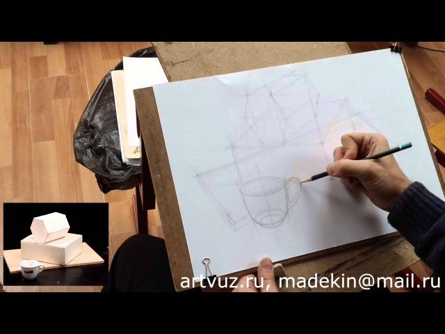 Андрей Мадекин. Занятие 1. Линейно-конструктивный рисунок геометрических тел