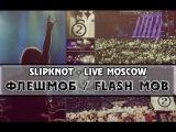 Slipknot - Live Moscow [30.01.2016] ФЛЕШБОМ | FLASH MOB