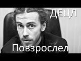 ВидеоОбзор - Децл Вечеринка 2013