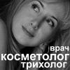 Врач Косметолог Трихолог Видное Домодедово