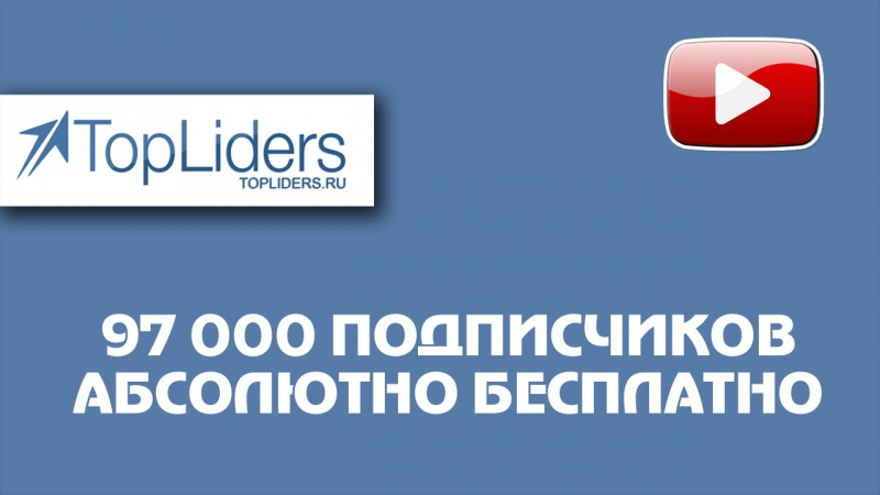 Сервис TopLiders краткий обзор