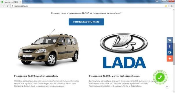 Как рассчитать каско на автомобиль самостоятельно - Svbur.ru