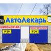 Ремонт Автостекла Зеленодольск (Автолекарь)