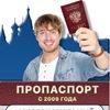 Регистрация, прописка в Москве.Паспорт РФ.