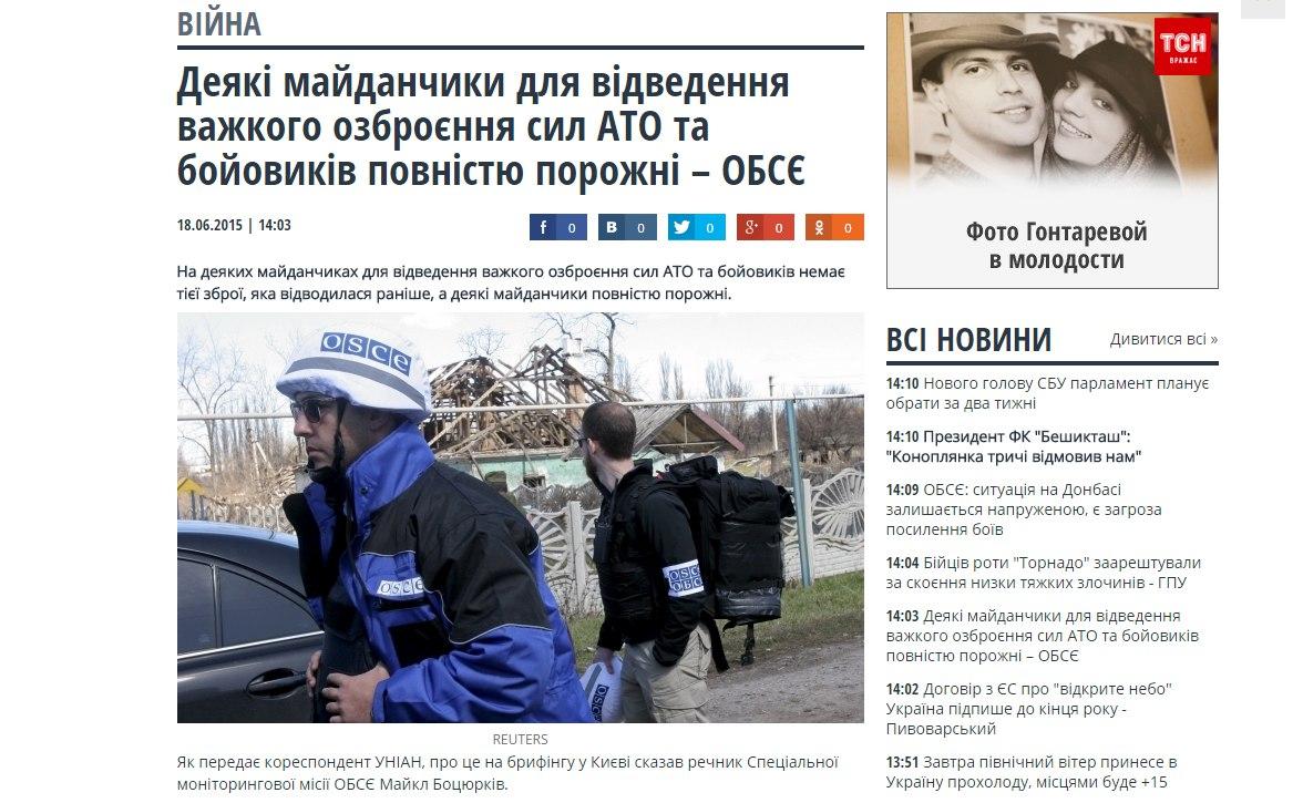 Возможность внезапной активизации боевых действий на Донбассе все еще высока, - ОБСЕ - Цензор.НЕТ 8899