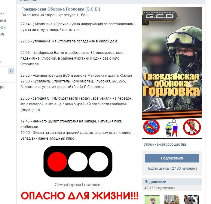 Боевики обстреляли миссию ОБСЕ, обвинив в этом украинских военных, - пресс-центр АТО - Цензор.НЕТ 6385