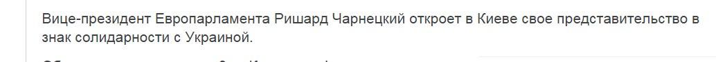 В Киеве откроется офис вице-президента Европарламента - Цензор.НЕТ 772