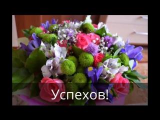 Мега красивое,оригинальное, видео Поздравление С Днем Рождения! Креатив!КЛАСС!!!