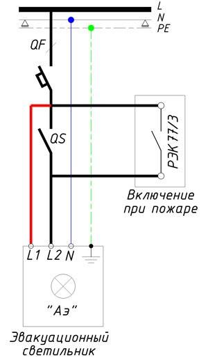 Схема включения эвакуационного