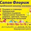 Флориж/Воздушные шары/Домодедово